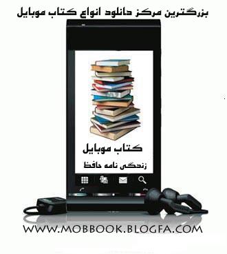 دانلود کتاب برای موبایل2010