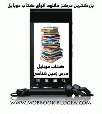 کتاب زمین شناسی برای موبایل